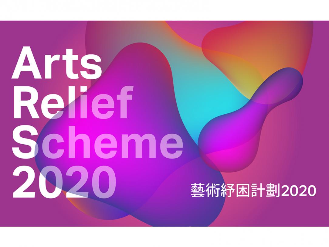 Arts Relief Scheme 2020