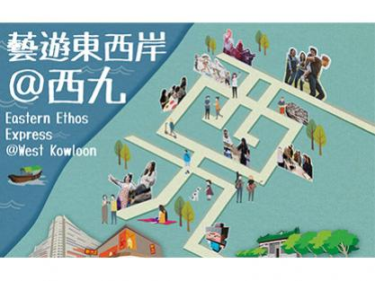 Eastern Ethos Express @ West Kowloon