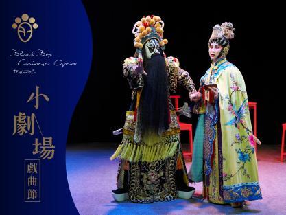 "Xiqu Centre Original Production: Experimental Cantonese Opera ""Farewell My Concubine"" (New Adaptation)"