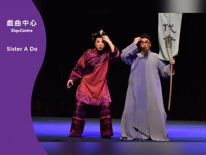 """Jin Liansheng Gaojia Opera Troupe of Xiamen City: Experimental Gaojia Opera """"Sister A Da"""""""