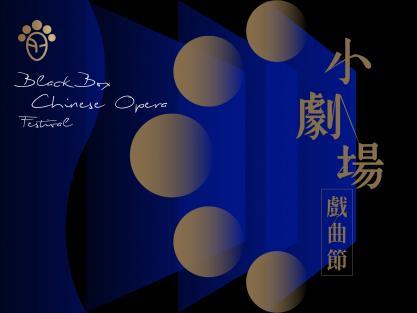 Black Box Chinese Opera Festival 2021