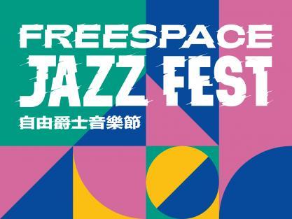 Freespace Jazz Fest