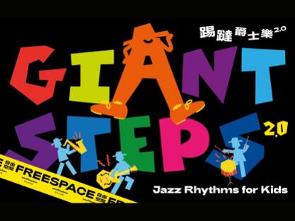 Giant Steps 2.0 – Jazz Rhythms for Kids
